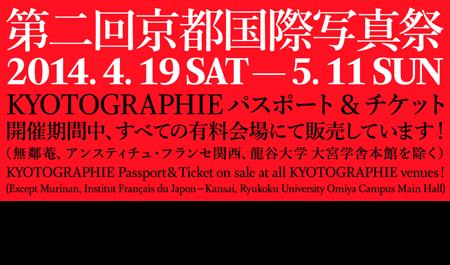 パスポート&チケットは開催期間中、すべての有料会場にて販売しています!