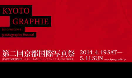 KYOTOGRAPHIE 公式 MAP ダウンロード